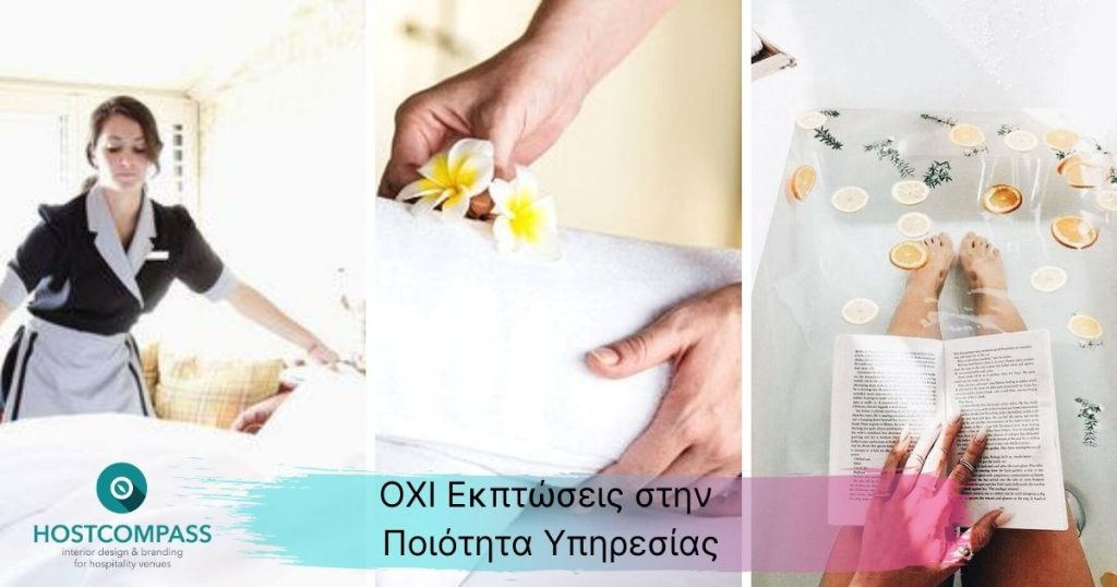 η στρατηγικη του Customer Satisfaction HOSTCOMPASS